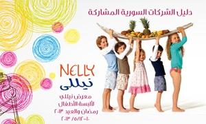 بمشاركة 65 شركة سورية إنطلاق معرض