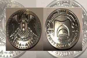 مصرف سورية المركزي: طرح فئة الـ 50 ليرة المعدنية آخر العام الجاري