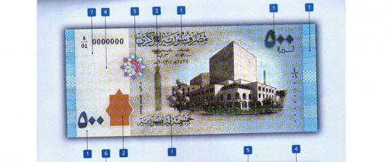 بالصور: تعرفوا على الـ500 ليرة سوريّة الجديدة