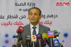 إليكم أبرز التوضيحات التي قدمها وزير الصحة حول الدواء و عودة السوريين العالقين في الخارج