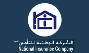 تراجع أرباح السورية الوطنية للتأمين 66% خلال النصف الأول من العام