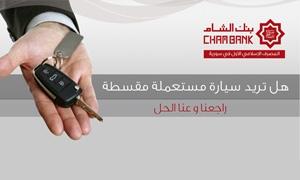 بنك الشام يطلق خدمة