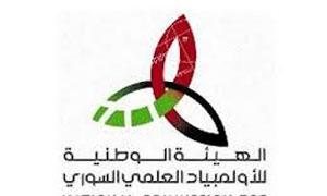 اليوم انطلاق منافسات الاولمبياد العلمي السوري بمشاركة أكثر من 30 ألف شاب وشابة