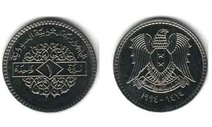 الحكومة السورية تسحب النقود المعدنية فئة واحد ليرة من التداول بشكل نهائي