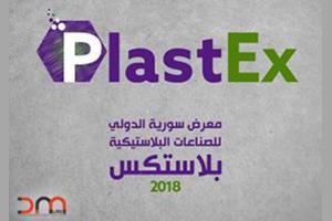 مجموعة مشهداني تطلق النسخة الأولى من معرض سورية الدولي للصناعات البلاستيكية بلاستكس 2018