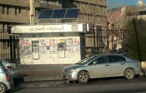 المصرف العقاري يبدأ تشغيل صرافاته على الطاقة الشمسية في دمشق