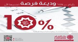 بنك الشام يقدم فرصاً استثمارية متميزة مع وديعة
