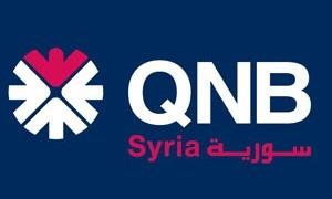 هيئة الأوراق والاسواق المالية السورية توافق على فتح نسبة تملك الأشخاص الاعتباريين في بنك قطر الوطني سورية  إلى 75%