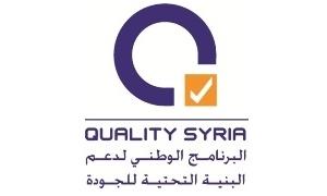 البرنامج الوطني للجودة يعد وثيقة لتطوير البنية التحتية للجودة في سورية