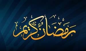 الحكومة تحدد دوام العاملين خلال شهر رمضان