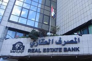 نحو 995 مليون ليرة أرباح المصرف العقاري في النصف الأول 2018
