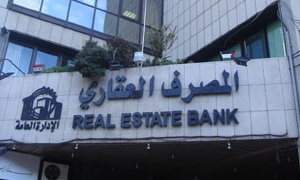 المصرف العقاري: ثلاثة مليارات ليرة كتلة الرواتب المصروفة الشهر الماضي