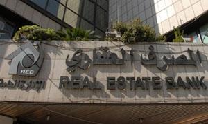 المصرف العقاري: استكمال جدولة 72 قرضا متعثراً بقيمة 4.2 مليارات ليرة خلال شهرين