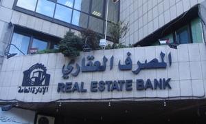 المصرف العقاري يجدول نحو 500 قرض متعثر بقيمة تتجاوز الـ 11 مليار ليرة