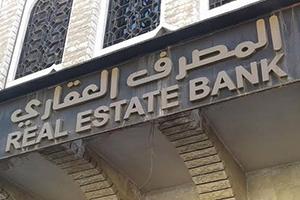 المصرف العقاري يوقف قروضه حتى إشعار آخر.. ويستثني فقط سداد الأقساط!!