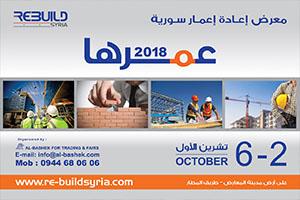 بمشاركة دولية واسعة.. معرض إعادة إعمار سورية ينطلق في تشرين الأول القادم