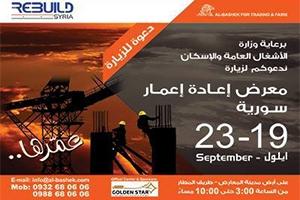 بمشاركة 16 دولة عربية وأجنبية ...اليوم افتتاح معرض إعادة إعمار في سورية