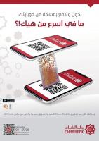 بنك الشام يطلق خدمة تحويل الأموال عبر QR-Code عن طريق الموبايل مجاناً