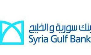 موجودات بنك سوريا والخليج ترتفع بنحو 13% خلال الربع الأول