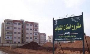 تشييد 500 شقة سكنية  بحمص