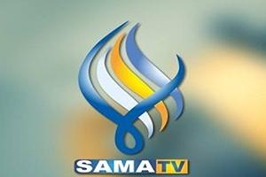 من الآن..قناة سما الفضائية( تغطية الفعاليات والمؤتمرات مأجورة بعد أن كانت مجانية )!!