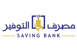 مصرف التوفير يمنح قروضاً بقيمة 3.3 مليارات ليرة خلال الربع الأول 2016