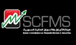 هيئة الأوراق السورية تحدد الأول من الشهر القادم اخر موعد لنشر افصاحات الربع الثالث للشركات المساهمة الخاصعة لإشرافها