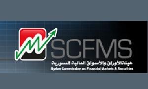 هيئة الأوراق المالية تعدل بدل الإدراج السنوي في بورصة دمشق