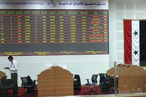 تعاملات بورصة دمشق تتراجع بنسبة 29% لتبلغ 734 مليون ليرة خلال شهر آذار.. والمؤشر يرتفع 350 نقطة