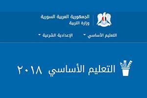 نتائج امتحانات شهادة التعليم الأساسي والإعدادية الشرعية في سورية دورة 2018
