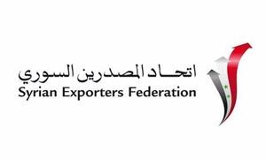 اتحاد المصدرين يعلنها: 50 منتجاً سورياً يصدر إلى 35 دولة في العالم