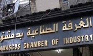 سبع مشكلات تطرحها غرفة صناعة دمشق للحل
