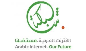 إطلاق أول نطاق عربي من نوعه في العالم