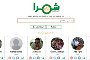 محرك شمرا يطلق أول موقع تواصل إجتماعي سوري .. و خدمتين جديدتين