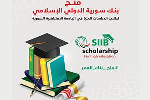 بنك سورية الدولي الإسلامي يقدم 20 منحة لدراسة الماجستير في الجامعة الافتراضية