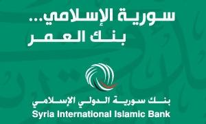 536 مليون ليرة صافي أرباح بنك سورية الدولي الإسلامي في تسعة أشهر
