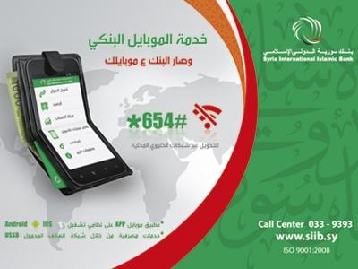 بنك سورية الدولي الإسلامي يطلق خدمة الموبايل البنكي