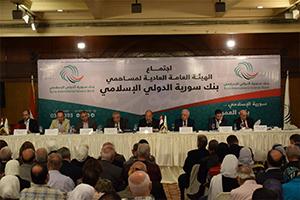 بنك سورية الدولي الإسلامي يقر رفع رأسماله إلى 15 مليار ليرة.. ويوزع أسهم مجانية على مساهميه