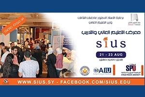 إنطلاق معرض التعليم العالي والتدريب في دمشق الأحد القادم بمشاركة 44 جهة أكاديمية و علمية