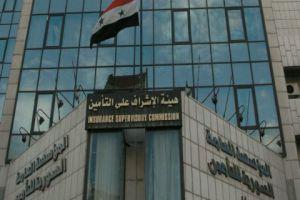 دراسة لزيادة رأسمال شركات التأمين في سورية من 850 مليوناً إلى 2.5 مليار ليرة