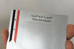 بدايةً بوزارات الاتصالات و النفط و الداخلية.. بطاقة خدمات وطنية بديلاً للبطاقة الذكية في سورية