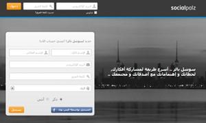 إطلاق شبكة تواصل عربية