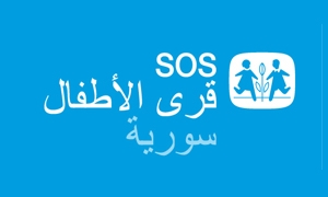 60 ألف مستفيدمن حملتها الرمضانية..جمعية قرى الأطفال SOS سورية تنفذ مجموعة من المشاريع الإغاثية
