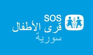 جمعية قرى الأطفال SOS سورية تطلق برنامج الكفالات الجديد تحت شعار
