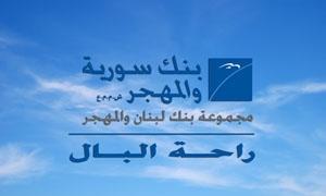هيئة الأوراق المالية تعدل القيمة الاسمية لبنك سوريا والمهجر