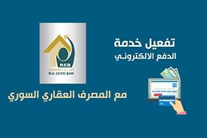 الجامعة الافتراضية تفعل خدمة الدفع الإلكتروني عبر المصرف العقاري