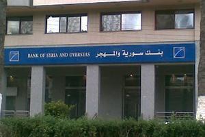 هيئة الأوراق المالية توافق على إعتماد أسهم الزيادة لبنك سورية والمهجر البالغة 12 مليون سهم