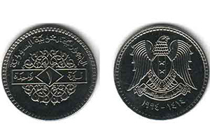 لماذ خرجت فئة الليرة السورية النقدية من التداول بالرغم من رمزيتها؟