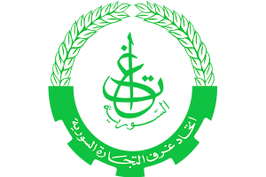 إتحاد غرف التجارة السورية تعترض على قرار تسوية أوضاع التجار المنقطعين