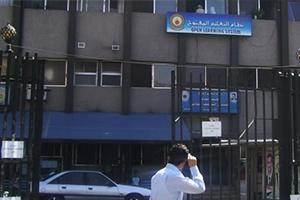جامعة دمشق تحدد مواعيد برامج امتحانات طلاب المفتوح لكافة السنوات
